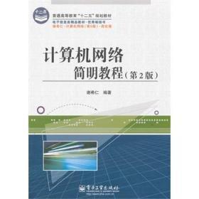 计算机网络简明教程(第2版)谢希仁