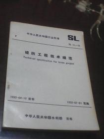 堤防工程技术规范: 中华人民共和国行业标准SL51-93(1993年4月1日发布  1993年7月1日实施  水利电力出版社)