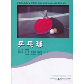 教育部推荐教材:乒乓球
