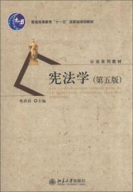 """憲法學(第5版)/普通高等教育""""十一五""""國家級規劃教材·公法系列教材"""