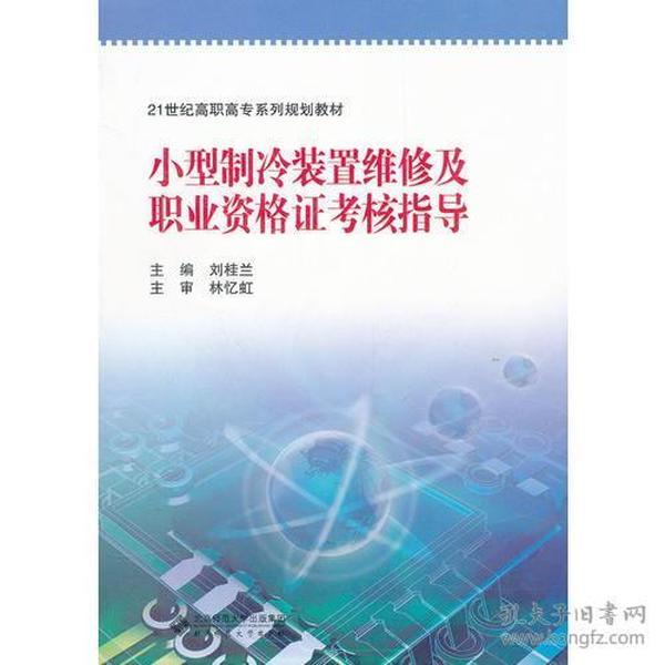 小型制冷装置维修及职业资格证考核指导(21世纪高职高专系列规划教材)