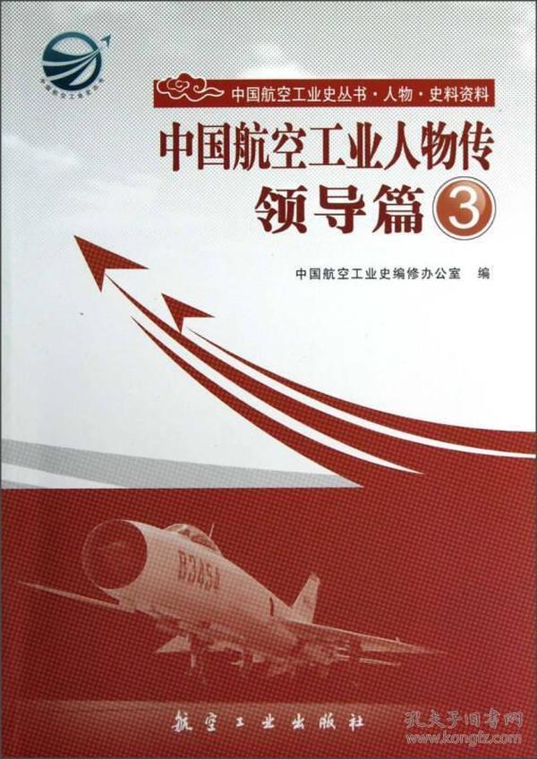 中国航空工业人物传:领导篇3