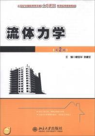 流体力学(第2版)章宝华,刘源全 编