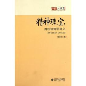 京师大讲堂 精神瑰宝——周桂钿儒学讲义