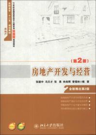 房地产开发与经营第二2版张建中北京大学出版社9787301230848