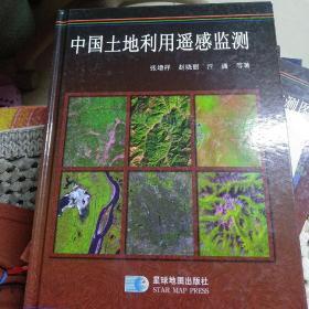中国土地利用遥感监测