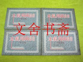编纸刺绣两用范本 全四册 民国版