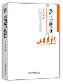 【二手包邮】视听语言的语法 杜桦 北京大学出版社