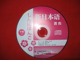 光盘新日本语教程中级1 支持快递