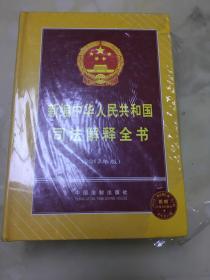 新编中华人民共和国司法解释全书(2012年版)