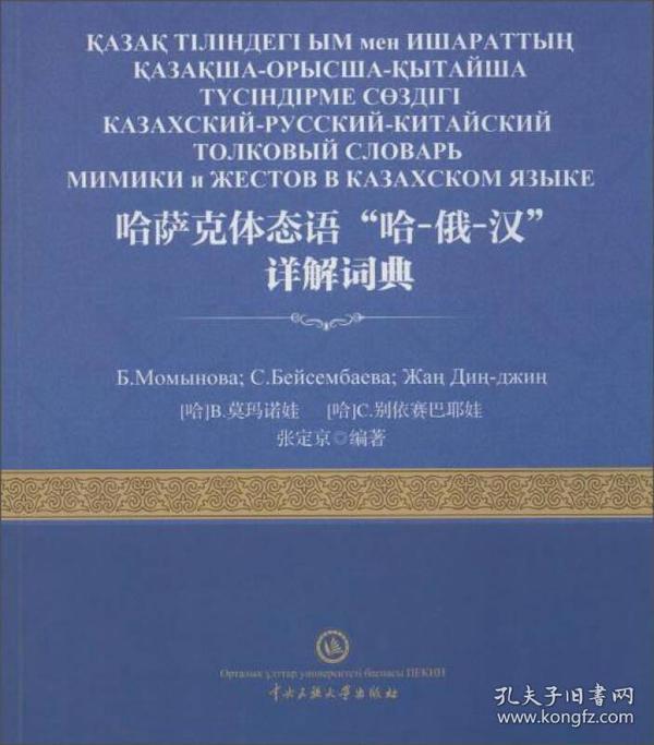 哈莎克体态语  哈-俄-汉  详解词典