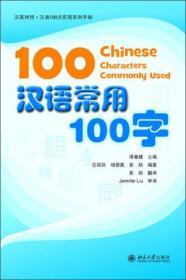 汉英对照·汉语100点实用系列手册:汉语常用100字