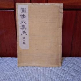 图像大集成 第三辑 1932年日文珂罗版