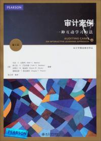 审计案例-一种互动学习方法-第5版