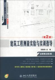 """建筑工程测量实验与实训指导(第2版)·高职高专""""十二五""""规划教材·土建施工"""