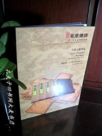 《北京德宝2018夏季拍卖会 古籍文献专场》
