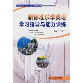 新标准乐学英语:学习指导与能力训练(第2册)