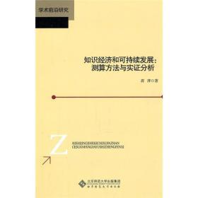 知识经济和可持续发展:测算方法与实证分析