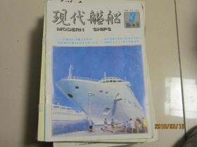 现代舰船1994.3