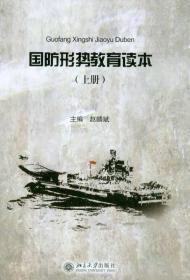 国防形势教育读本(上册)