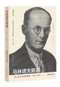 马林诺夫斯基:一位人类学家的奥德赛