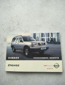 ZN6492多功能商务车 使用说明手册