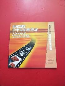 世纪回眸 中华电影经典展 第二十五届香港国际电影节
