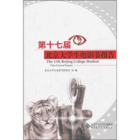 正版】第十七届北京大学生电影节报告