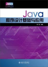 Java程序设计基础与应用