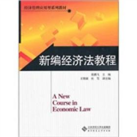 正版】新编经济法教程