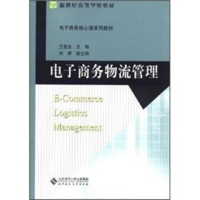 电子商务核心课系列教材·新世纪高等学校教材:电子商务物流管理