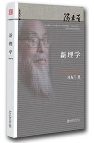 新理学(贞元六书)