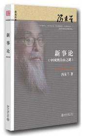 新事论(中国到自由之路)(贞元六书)