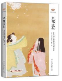 京都流年:日本的美意识与历史风景