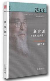 新世训(生活方法新论)(贞元六书)