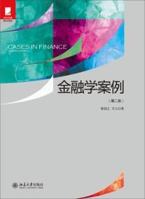 金融学案例(第2版)