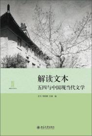 解读文本:五四与中国现当代文学
