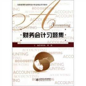 全国高等职业教育会计专业精品系列教材:财务会计习题集