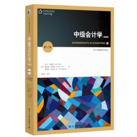 中级会计学(第17版):基础篇