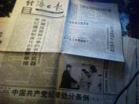 怀旧报纸 经济日报 1997年4月11日 中国共产党纪律处分条例(试行)