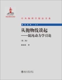中外物理学精品书系·前沿系列:从抛物线谈起(混沌动力学引论)(第2版)