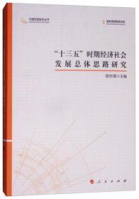"""""""十三五""""时期经济社会发展总体思路研究(中国宏观经济丛书)"""