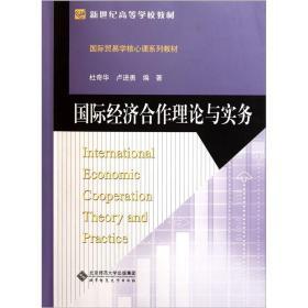 国际经济合作理论与实务