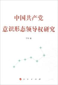 中国共产党意识形态领导权研究