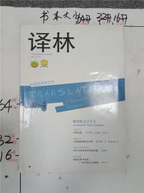 译林 外国文学双月刊  2006/4 【杂志】&113A600043