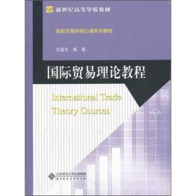 国际贸易理论教程