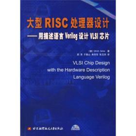 大型RISC处理器设计:用描述语言Verilog设计VLSI芯片