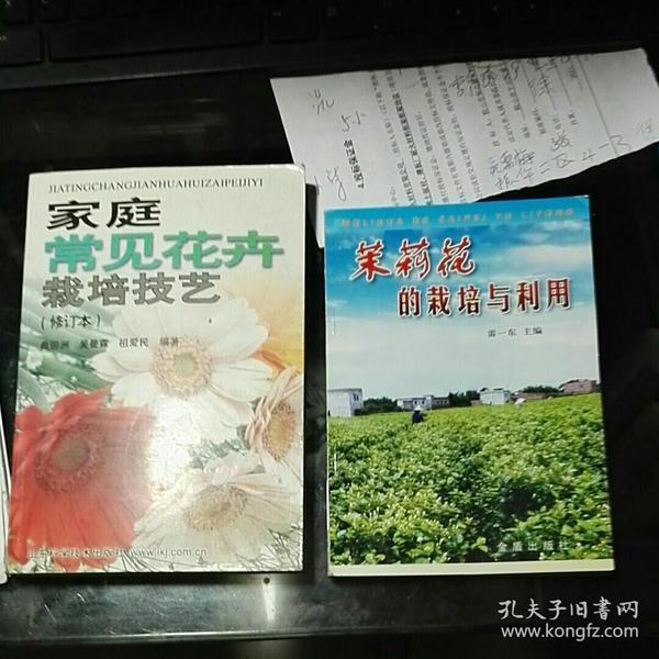 茉莉花的栽培与利用、花卉栽培与盆景二书