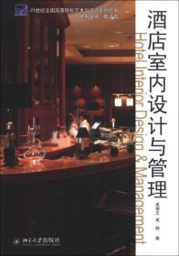酒店室内设计与管理/21世纪全国高等院校艺术与设计系列丛书