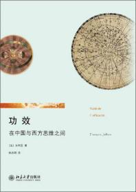 功效:在中国与西方思维之间